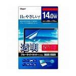 ナカバヤシ 液晶保護フィルム ブルーライトカット(14.0型ワイド用) 分割シートタイプ SF-FLKBC140W