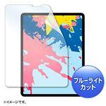 サンワサプライ Apple 12.9インチiPad Pro 2018用ブルーライトカット液晶保護指紋防止光沢フィルム LCD-IPAD11BC