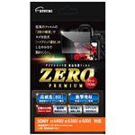 (まとめ)エツミ デジタルカメラ用液晶保護フィルムZERO PREMIUM SONY α6400/α6300/α6000対応 VE-7552【×2セット】