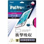 (まとめ)ナカバヤシ iPad Pro 9.7インチ用 フィルム 抗菌 フッソ 光沢 衝撃吸収 ブルーライトカット TBF-IP16FPKWBC【×2セット】