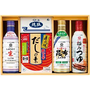 (まとめ)サラサラ焼塩&調味料詰合せ B4094587【×2セット】 - 拡大画像