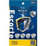 (まとめ)ケンコー・トキナー エキプロ Escorte ニコン D7500用 KEN81700【×2セット】