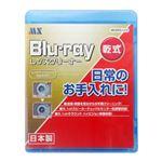 (まとめ)マクサー BDレンズクリーナー 乾式 MKBRD-LCD【×2セット】