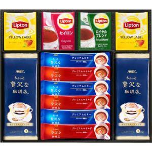 (まとめ)珈琲・紅茶セット B4088597【×2セット】 - 拡大画像