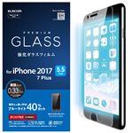 (まとめ)エレコム iPhone8Plus/フィルム/ガラス/ブルーライトカット/0.33mm PM-A17LFLGGBL【×2セット】