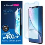 (まとめ)エレコム iPhone XR/ガラスフィルム/0.33mm/ブルーライトカット PM-A18CFLGGBL【×2セット】