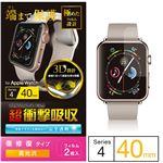 (まとめ)エレコム Apple Watch 40mm/フルカバーフィルム/衝撃吸収/傷リペア AW-40FLAPKRG【×2セット】