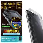(まとめ)エレコム iPhone XS Max/背面フルカバーフィルム/衝撃吸収/反射防止/側面保護タイプ PM-A18DFLFPRRU【×2セット】
