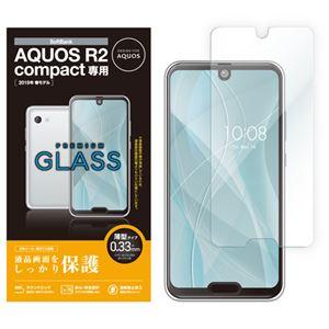 (まとめ)エレコム AQUOS R2 compact/ガラスフィルム/0.33mm PM-AQR2CFLGG【×2セット】 - 拡大画像