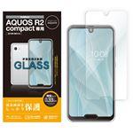(まとめ)エレコム AQUOS R2 compact/ガラスフィルム/0.33mm PM-AQR2CFLGG【×2セット】