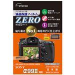 (まとめ)エツミ デジタルカメラ用液晶保護フィルムZERO SONY α99対応 E-7351【×5セット】