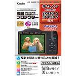 (まとめ)ケンコー・トキナー エキプロ キヤノン PowerShot SX430IS/SX420IS用 KEN78675【×5セット】