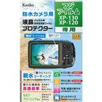 (まとめ)ケンコー・トキナー エキプロ 親水 フジFinePix XP130/XP120用 KEN71496【×5セット】