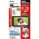(まとめ)ケンコー・トキナー エキプロビデオ キヤノン KEN54693【×5セット】
