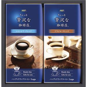 (まとめ)AGF ちょっと贅沢な珈琲店ドリップコーヒーギフト B4040580【×5セット】 - 拡大画像