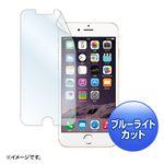 (まとめ)サンワサプライ iPhone6用ブルーライトカット液晶保護指紋反射防止フィルム PDA-FIP55BCAR【×5セット】