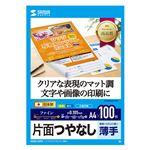 (まとめ)サンワサプライ インクジェット用片面つやなしマット紙 A4サイズ100枚入り JP-EM6A4-100【×5セット】