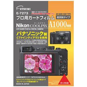 (まとめ)エツミ プロ用ガードフィルムAR Nikon COOLPIX A1000専用 VE-7273【×5セット】 - 拡大画像