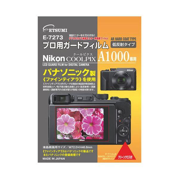 (まとめ)エツミ プロ用ガードフィルムAR Nikon COOLPIX A1000専用 VE-7273【×5セット】