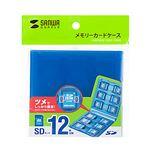 (まとめ)サンワサプライ SDカードケース(12枚収納・クリアブルー) FC-MMC26CBL【×5セット】
