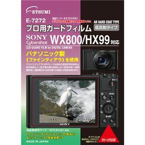 (まとめ)エツミ プロ用ガードフィルムAR SONY Cyber-shot WX800/HX99対応 VE-7272【×5セット】 - 拡大画像