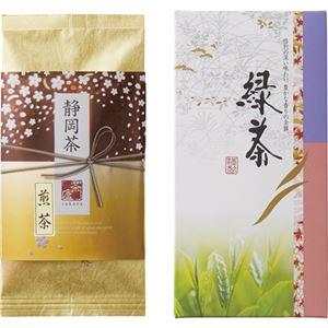 (まとめ)静岡茶「さくら」 B5040077【×5セット】 - 拡大画像