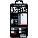 (まとめ)日本トラストテクノロジー バックプロテクターガラスフィルム for iPhoneX GLASSF-IPXB【×5セット】
