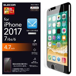 (まとめ)エレコム iPhone8/フィルム/反射防止 PM-A17MFLT【×5セット】 - 拡大画像