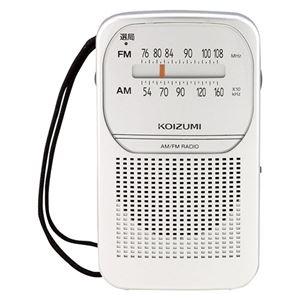 コイズミ AM/FMラジオ K90210216 - 拡大画像
