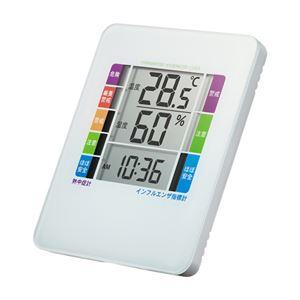 サンワサプライ 熱中症&インフルエンザ表示付きデジタル温湿度計(警告ブザー設定機能付き) CHE-TPHU2WN - 拡大画像