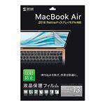 サンワサプライ MacBook Air 13.3インチRetina(2018)用反射防止フィルム LCD-MBAR13