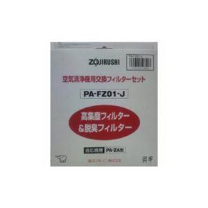 象印 クウキセイジョウキフィルター PAFZ01 - 拡大画像