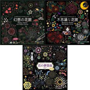 心がやすらぐスクラッチアート 幻想の花園+不思議な花園+花の夢想曲 - 拡大画像