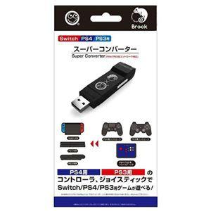 コロンバスサークル Switch/PS4/PS3用 スーパーコンバーターPS4/PS3用コントローラ対応 CC-P3SCV-BK - 拡大画像