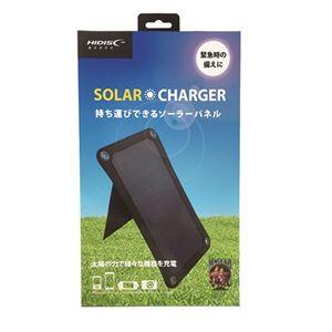 HIDISC 太陽の力で様々な機器を充電 持ち運び可能なソーラーパネル(1枚) HD-1SOLAR1BK - 拡大画像