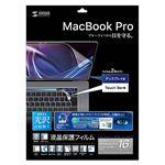 サンワサプライ 16インチMacBook Pro Touch Bar搭載モデル用ブルーライトカット指紋防止光沢フィルム LCD-MBR16BCT