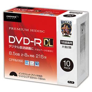 (まとめ)HIDISC DVD-R DL 8倍速対応 8.5GB 1回 CPRM対応 録画用 インクジェットプリンタ対応10枚 スリムケース入り 【×10個セット】 HDDR21JCP10SCX10 - 拡大画像
