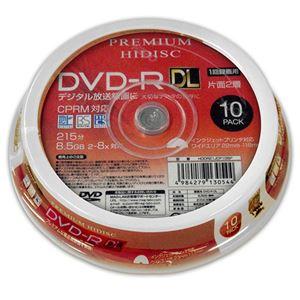 (まとめ)HIDISC CPRM対応 録画用 DVD-R DL 片面2層 8.5GB 10枚 8倍速対応 インクジェットプリンター対応 【×20個セット】 HDDR21JCP10SPX20 - 拡大画像
