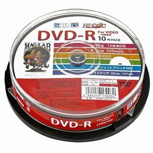 (まとめ)HIDISC CPRM対応 録画用DVD-R 16倍速対応 10枚 ワイド印刷対応 【×20個セット】 HDDR12JCP10X20 - 拡大画像
