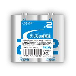 (まとめ)HIDISC アルカリ乾電池 単2形2本パック 【×50個セット】 HDLR14/1.5V2PX50 - 拡大画像