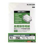 エレコム 長期保存用紙 A4 250枚 EJK-BWA4250