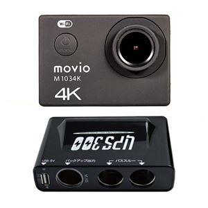 NAGAOKA WiFi機能搭載 高画質4K Ultra HD アクションカメラ + 車両三又シガーソケット M1034K+UPS300 - 拡大画像