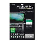 サンワサプライ Apple 13インチMacBook Pro Touch Bar搭載2020年モデル用液晶保護反射防止フィルム LCD-MBR13FT2