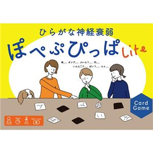 コスミック出版 ひらがな神経衰弱「ぽぺぷぴっぱLite」 - 拡大画像