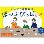 コスミック出版 ひらがな神経衰弱「ぽぺぷぴっぱLite」