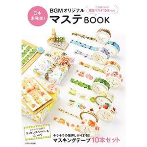 コスミック出版 BGMオリジナル マステBOOK - 拡大画像
