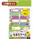 【10個セット】 エレコム なまえラベル ゆるばーど(R) 動物型 16面 EDT-MNMA2X10