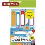 【10個セット】 エレコム なまえラベル ゆるふぃっしゅ(R) 動物型 10面 EDT-MNMA3X10