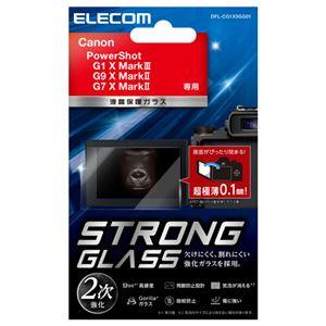 エレコム デジカメ液晶保護ガラスフィルム/高光沢/ゴリラガラス/超極薄/CANON PowerShot G1 X Mark III/PowerShot G9 X Mark II/PowerShot G7 X Mark II DFL-CG1X3GG01 - 拡大画像