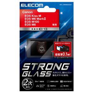 エレコム デジカメ液晶保護ガラスフィルム/高光沢/ゴリラガラス/超極薄/CANON EOS M6 Mark II/EOS Kiss M/EOS M100/EOS M6 DFL-CM6M2GG01 - 拡大画像